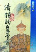 清朝的皇帝(5).14