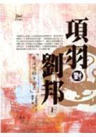 項羽對劉邦 : 楚漢雙雄爭霸史(上冊)