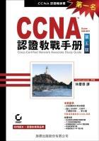 CCNA認證教戰手冊-第五版