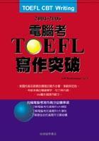 2004-2006電腦考托福寫作突破