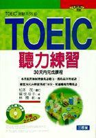 TOEIC聽力練習