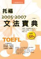 2005-2007托福文法寶典【托福