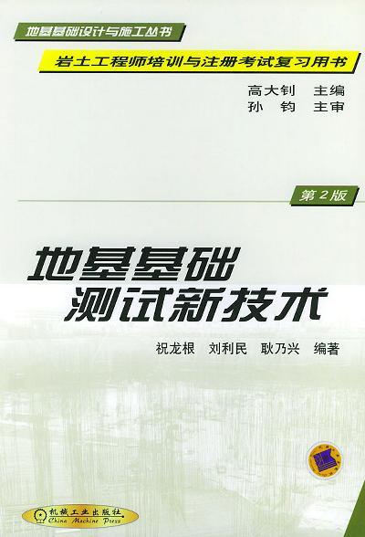 地基基础测试新技术第二版(地基基础设计与施工丛书)