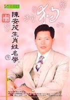 陳安茂生肖姓名學(狗)