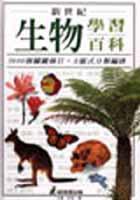 新世紀生物學習百科(精裝)