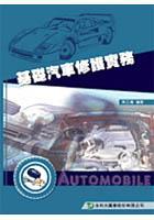 基礎汽車修護實務