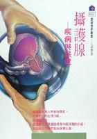 攝護腺--疾病與保健