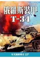 俄羅斯裝甲T-34斯拉夫鐵騎
