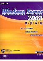 Windows Server 2003高手攻略