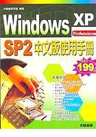 Windows XP中文版使用手冊-Professional