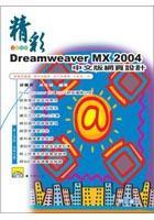精彩Dreamweaver MX 2004中文版網頁設L
