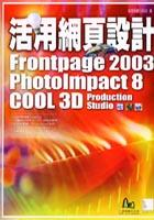 活用網頁設計FrontPage2003+PhotoImpact 8+