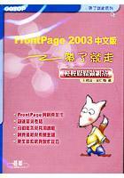 FrontPage2003帶了就走-輕輕鬆鬆做網站