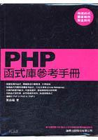 PHP函式庫參考手冊