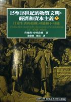 15至18世紀的物質文明,經濟和資本主義(卷一)