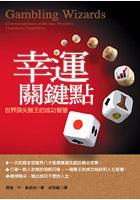 幸運關鍵點-世界頂尖賭王的成功智慧