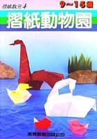 摺紙動物園