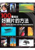 100个拍出好照片的方法