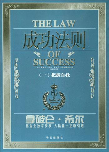 成功法则(一):把握自我