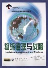 物流管理与战略