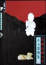 中国民间小件古玉器图鉴续