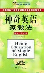神奇英语家教法