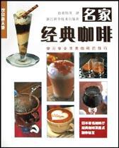 名家经典咖啡