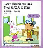 外研社幼儿园英语(教师用书第3册含3A\3B)