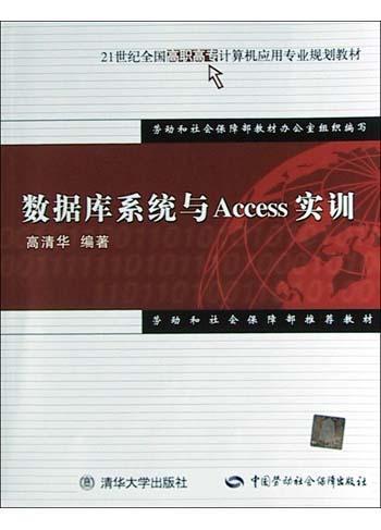 数据库系统与Access实训