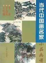当代中国画名家小品画谱 6