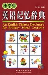 小学生英语记忆辞典