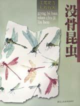 白描花卉/工笔花鸟初级临本