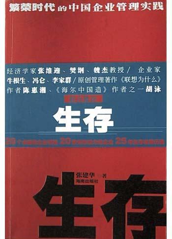 生存:繁荣时代的中国企业管理实践