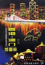香港澳门地图册