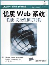 优质WEB系统性能、安全性和可用性