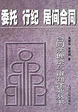 委托行纪居间合同-合同法理论与审判述要丛书