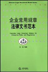 企业常用规章法律文书范本