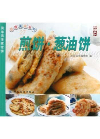 煎饼·葱油饼