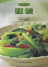 蔬菜色拉(迷你食谱)