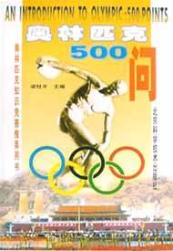 奥林匹克500问