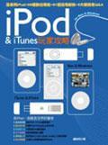 iPod&iTunes玩家攻略