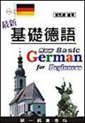 最新基礎德語(書+CD)