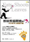 教唆熊貓開槍的「,」:一次學會英文標點符號