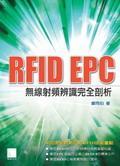 RFID EPC無線射頻辨識完全剖析