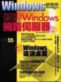 Windows研究所