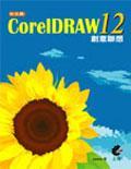 CorelDRAW12中文版創意聯想