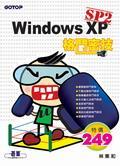 Windows XP SP2格鬥密技