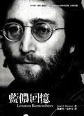 藍儂回憶:1970年滾石雜誌完整專訪