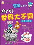 ART!世界大不同-藝術大驚奇(藍貓知識漫畫館6)
