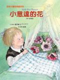 小意達的花(附CD)